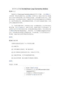(质量管理工具)闭环纠正措施CLCA