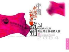 趙仔龍--世纪华纳文化传媒有限公司