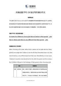 托福试题:TPO_26【精选】独立写作满分作文