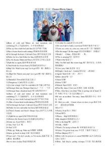冰雪奇缘(台词)Frozen (Movie Lines)