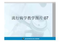 流行病学教学图谱07-new