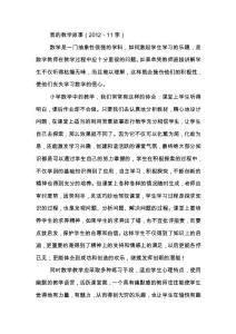 我的教学故事(2012-11李)