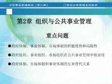 第2章 组织与公共事业管理PPT