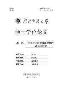 经典学术资料-基于中国股票市场价格的波动性研究