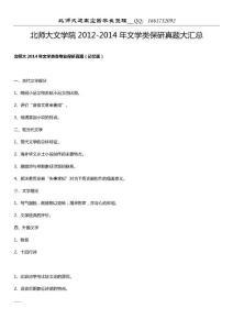 北师大文学院2012-2014年文学类保研真题大汇总