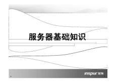 服务器基础技术