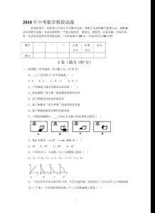 2010年中考数学模拟试题- ..