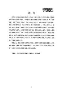 关于河南省农村低保问题调研报告--以长垣县某村为例