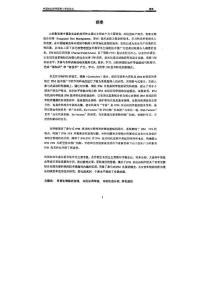 中国农业科学院博士学位论文摘要