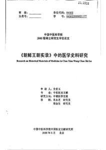 《朝 鲜王朝实录》中的医学史料对策