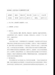 汉语交际口语课程教学大纲