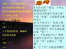 《甲午战争后民族危机的加深》【高中历史课件】