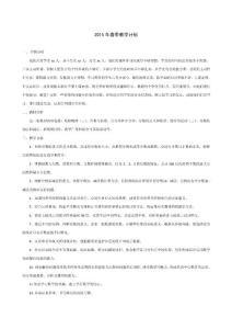 2015新审定人教版_五年级下册_数学全册教案