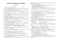 国家宪法日暨全国法制宣传日法律知识答题活动试卷(参考答案)