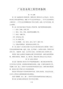 广东省水利工程管理条例