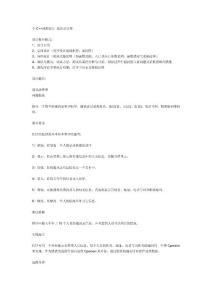 C++课程设计通讯录