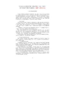 中央电大公共事业管理(教育管理)专业(本科)