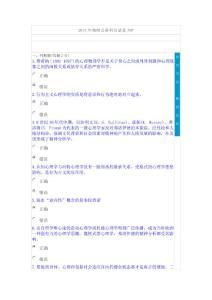 2015年绵阳公需科目满分试卷ZHY