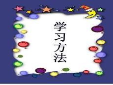 【ppt】学习方法-主题班会94476