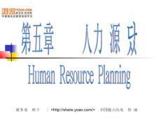 人力资源规划(ppt 74页)