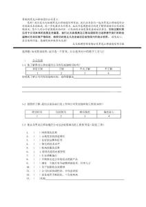 黑龙江移动通信调研问卷&#..