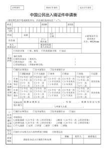 中国公民出入境证件申请表(请用a4纸双面打印)