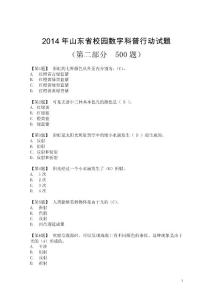 2014年山东省校园数字科普行动试题