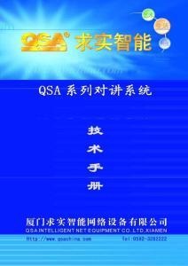求实公司QSA系列对讲系统技术手册
