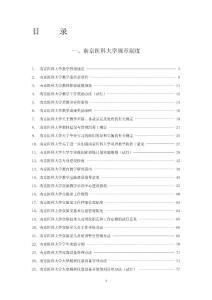 南京医科大学规章制度