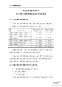 天润曲轴:非公开发行股票募集资金运用可行性报告
