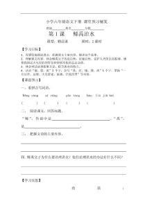 (�Z文S版)小�W六年�K��Z文下�� �n堂∑�A�秘笈
