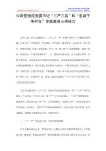 """公路管理段党委书记""""三严三实""""和""""忠诚干净担当""""专题教育心得体会"""
