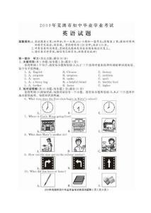 2009年芜湖市中考英语试题..