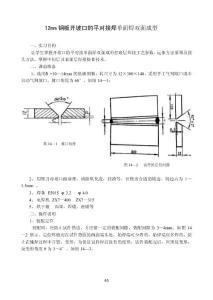 12mm钢板开坡口的平对接焊单面焊双面成型