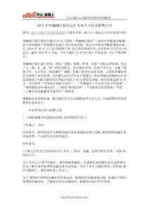2015年华融湘江银行总行专业人才社会招聘公告
