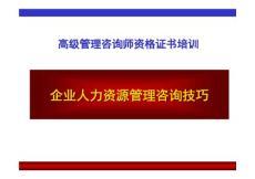 【高级治理咨询师资格证书培训】企业人力资本治理咨询技能[最新]