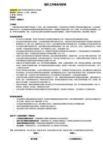 南京仕琳化妆品公司岗位角色与职责