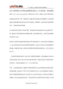 2015湖南银行春季校园招聘面试技巧:注重积累,厚积薄发