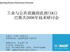 [精选化工]德国BASF表面活性剂技术资料