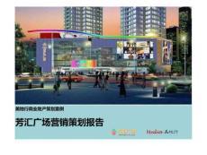 商业地产产品策划-美地行商业地产产品策划案例-芳汇广...