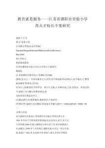 教育就是服务——江苏省溧阳市实验小学芮火才校长个案研究