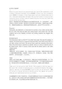 医学英语习题-翻译