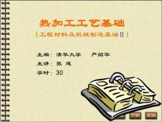 04--铸造第四讲