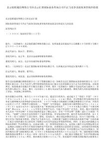 北京���通信�W�j公司�K�V北京�R盟���H商�兆稍�公司不正�����及侵�唷侵�作�嗉m�案