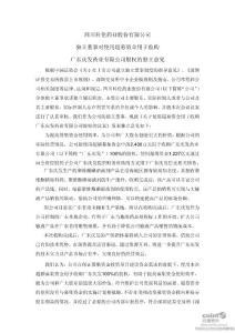 四川科伦药业股份有限公司的跟踪研究