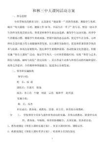 大课间Microsoft Word 文..