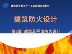 第3章 建筑总平面防火设计 建筑防火设计
