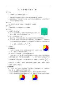 浙教版初中数学教案-2.1简单事件的概率