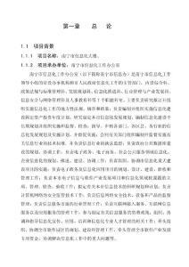 南宁市信息化大楼工程建设项目可行性研究报告
