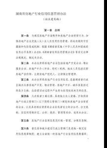 湖南省房地产行业信用信息管理办法